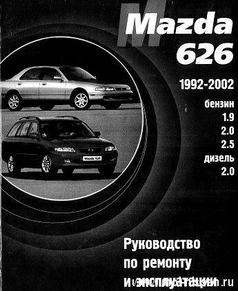Схемы электрооборудования. mazda 626 1982.  Первая Mazda 626 появилась в 1979 году на американском рынке.